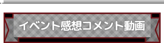 限定コメント動画