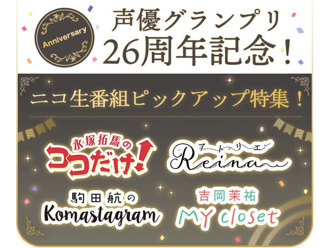 声優グランプリ周年記念!