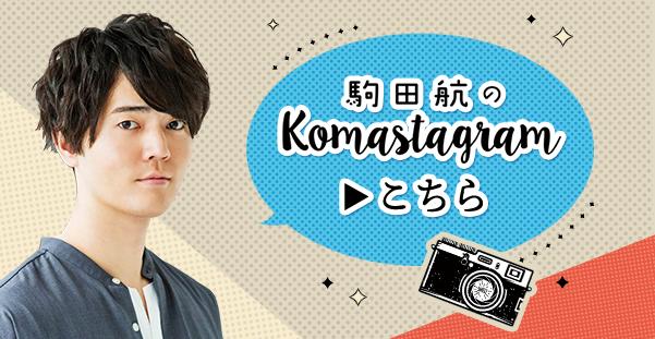 駒田航のKomastagramこちら