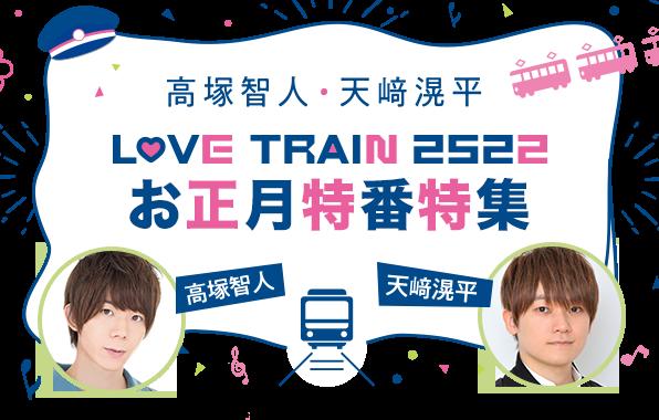 高塚智人・天﨑滉平 LOVE TRAIN 2522